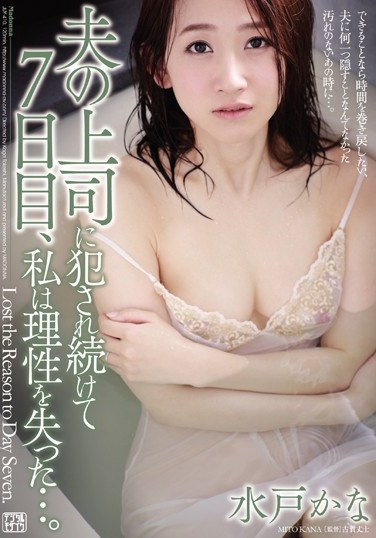 JUY-410 I Was Fucked By My Husband's Boss For 7 Straight Days, And On The 7th Day, I Finally Lost My Mind… Kana Mito