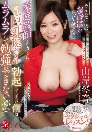 """JUY-428 """"Are You Obsessed With My Titties?"""" This Big Tits Housewife From The Neighborhood Came To My House To Be My Private Tutor And She Got My Dick So Hard And I Felt So Horny That I Couldn't Concentrate On My Studies Kotone Yamagishi"""