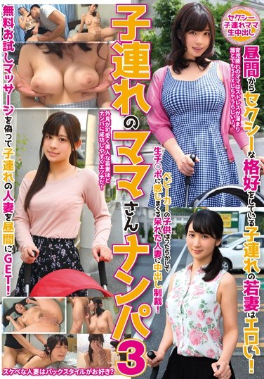 KAGP-033 Picking Up Girls: A Horny Mother's Experience 3 – A Married Woman Leaves Her Children to Get Fucked Raw, The Punishment Is A Creampie!