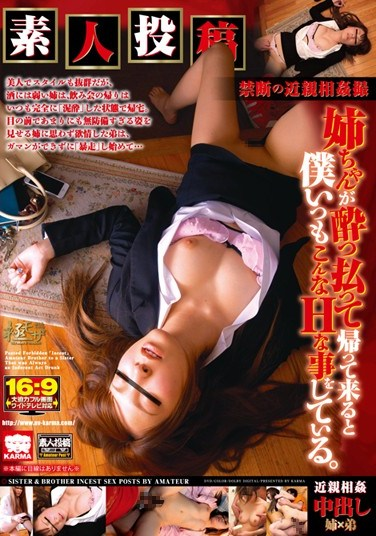 KAM-042 Amateur Uploads: Forbidden Incest Footage. When my big sis comes home drunk, she always does naughty things with me!