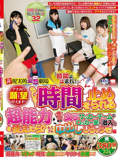 """KAR-783 Unrealistic Fantasy Theater – We Bring Your Daydream To Life! """"Stop, Time!"""" What If… You Had The Power To Freeze Time? This Time We're Sneaking In To A Girl's Soccer Team's Locker Room For Copious Creampie Fuck! Compilation"""