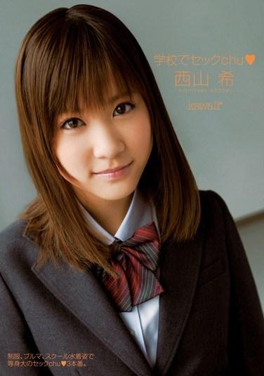 KAWD-289 Sexy Co-eds at School Nozomi Nishiyama