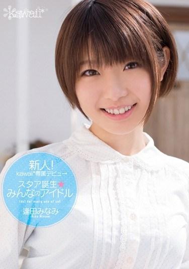 KAWD-457 New Face! Kawaii Exclusive Debut, a Star is Born, Everyone's Idol Minami Aida