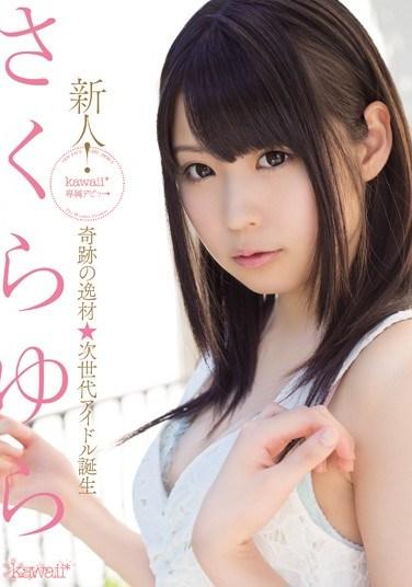 KAWD-509 New Face! kawaii Exclusive Debut, A Rare Talent, The Next Idol Is Born Yura Sakura