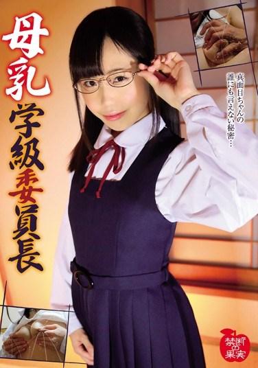 KDKJ-021 Titty Milk Class President Nonoka Ozaki