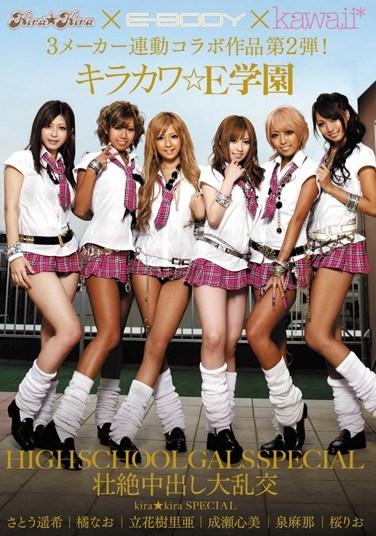 KISD-062 kira*kira + E-BODY + kawaii: 3 studios' collaboration work #2! All-Star Sex Academy High School Gals Special: Sublime Creampie Large Orgies