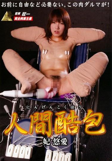 KMI-042 Human Bondage Yua Kisaki
