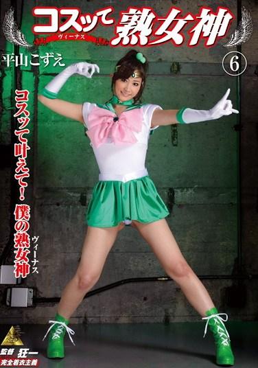 KMI-070 MILF Goddess Dress-up 6 Kozue Hirayama