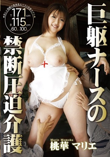 KOK-002 Big Nurse's Forbidden Pressure Service Marie Momoka