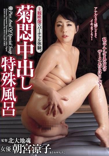 KONN-005 Anal Creampie – Special Bath Ryoko Asamiya