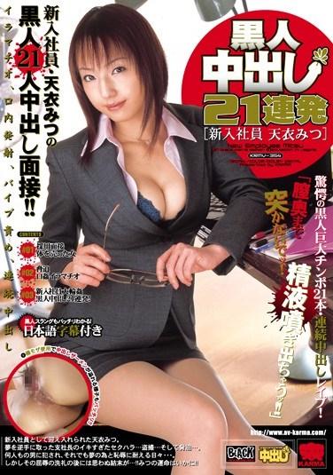KRMV-354 21 Black Cock Creampies – New Employee – Mitsu Amai ]