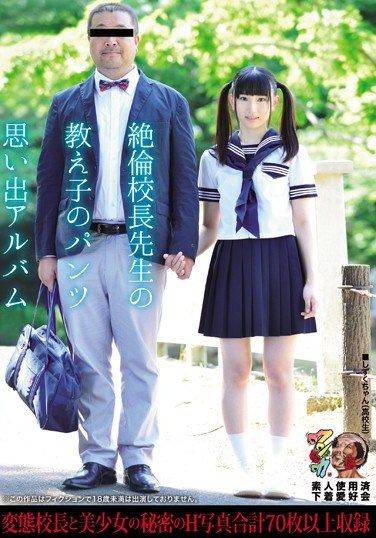 KUNK-030 The Principal Of Ecstasy And His Star Pupil In A Panty Filled Album Of Good Times Used Amateur Panty Lovers Association