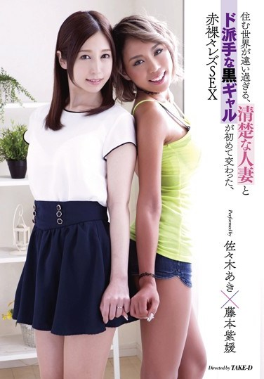 LZPL-011 A Chaste Housewife And A Flashy Tanned Slut Come From Totally Different Walks Of Life, But When Their Paths Collide For The First Time, They Can't Keep Their Hands Off Each Other – Buck Naked Lesbian SEX Aki Sasaki & Shion Fujimoto