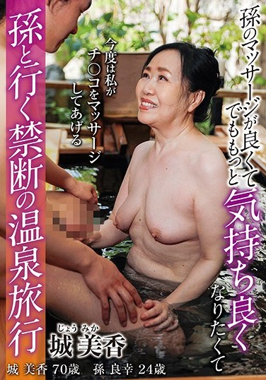 ADN-009 A Forbidden Hot Springs Vacation With Her Grandson Her Grandson Knows How To Give A Good Massage But It Felt So Good… Mika Jo