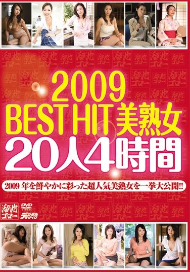 MBYD-095 2009 BEST HIT Mature Woman 20 People 4 Hours