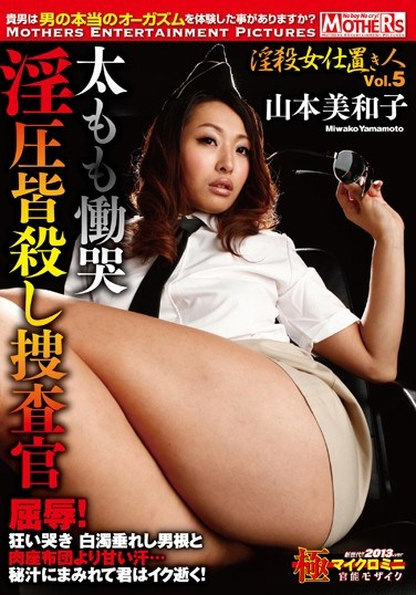 MDNH-005 The Naked Punisher Vol. 5 Agony In Her Thighs The Police Investigator That Massacres With Lusty Pressures Miwako Yamamoto