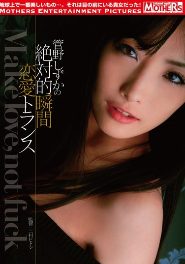 MDVE-005 Shizuka Kano 's Totally Timed Love Trance Make Love, Not Fuck
