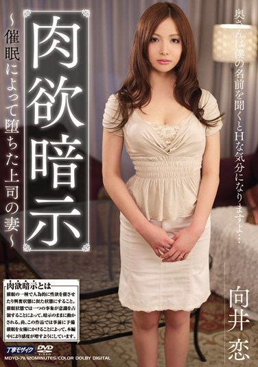 MDYD-711 Carnal Provocation – Hypnotizing The Boss's Wife Ren Mukai