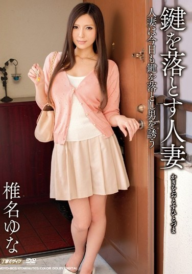 MDYD-803 Lost Your Keys? Hot Married Woman Yuna Shina