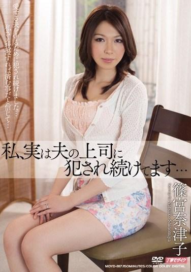 MDYD-817 I Was Raped by My Husband's Boss! ( Natsuko Shinomiya )