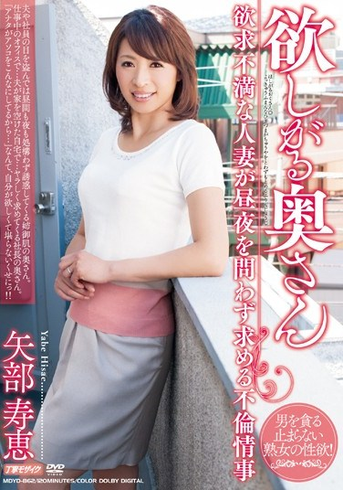 MDYD-862 Willing Unsatisfied Married Woman Looking For Adultery Love Affairs Day And Night Hisae Yabe
