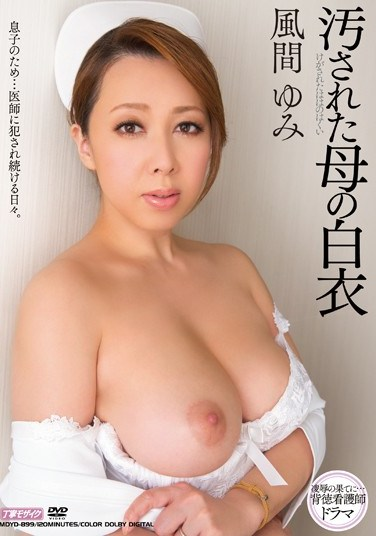 MDYD-899 Mom's Dirty Whites Yumi Kazama