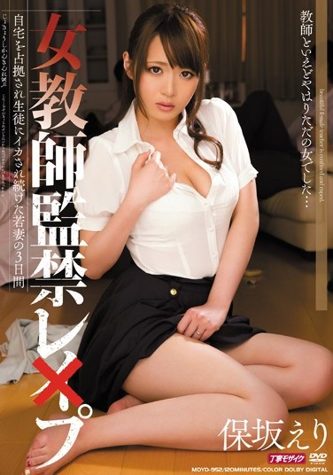 MDYD-952 A Female Teacher's Confinement & Rape – A Young Wife Gets Raped By Her Students In Her Own Home For Three Days Straight Eri Hosaka