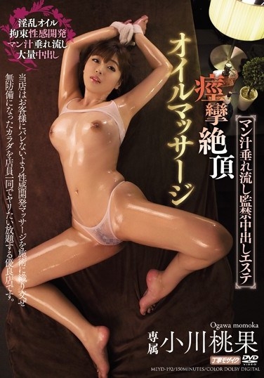 MEYD-192 Trembling, Orgasmic Oil Massage. Creampie Massages Covered In Pussy Juices In A Locked Room. Momoka Ogawa