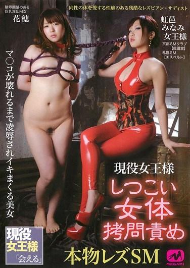 MGMA-019 Real Queen – Obstinate Women's Body Disciplined – Real Lesbian Sadomasochism – Queen Minami Nijimura & Kasui
