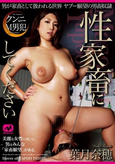 MGMQ-004 Please Make Me Your Sex Pet Naho Hazuki