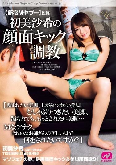 MGMY-004 [Shinjuku M Yapu] Directs Saki Hatsumi 's Face-Kicking Punishment