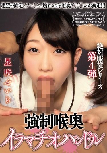 MIAE-116 Forced Deep Throat Handle – Seira Hoshisaki