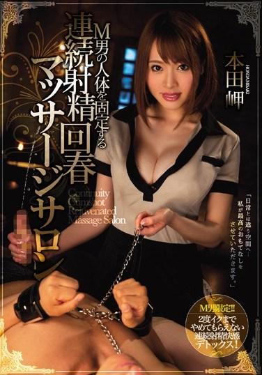 MIAE-117 Masochist Man Strapped Down Non-Stop Rejuvenating Orgasmic Massage Salon – Misaki Honda