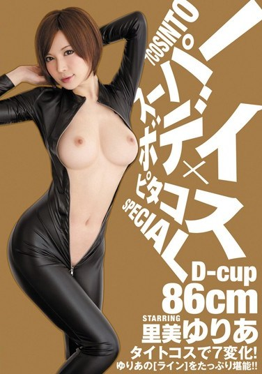 MIDD-943 The Perfect Body in Tight Clothes – SPECIAL Yuria Satomi