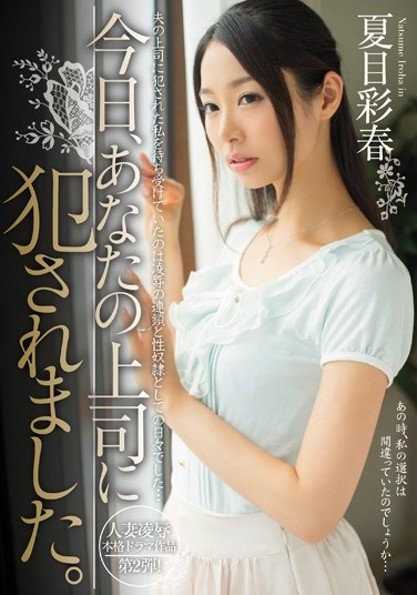 MIDE-064 Today, I Was Raped By Your Boss Iroha Natsume