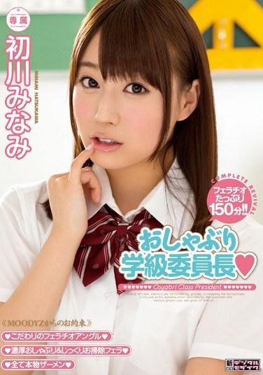 MIDE-236 Cock-Sucking Class President Minami Hatsukawa