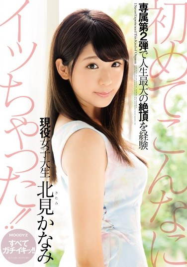 MIDE-425 This Is The First Time I've Cum So Much!! A Real Life College Girl Kanami Kitami