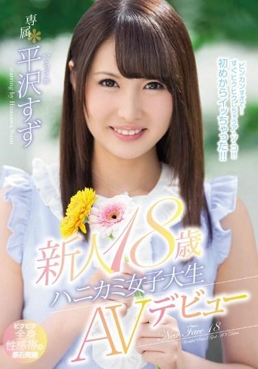 MIDE-504 Fresh Face 18 Years Old A Shy Girl College Girl Her AV Debut Suzu Hirasawa