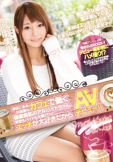 MIFD-005 Meet A Part Time Worker With Healthy Beautiful Skin Who Works At A Fashionable Cafe In Minato Ward School And Work Are Both Important, But She Loves Sex, And That's Why She's Making Her AV Debut!! Miori Kawana