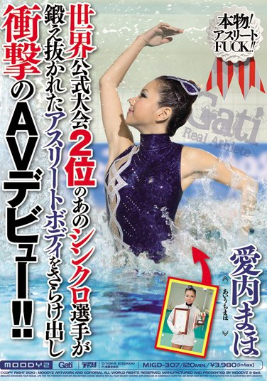 MIGD-307 World Games 2: A Trained Body of an Athlete's Surprise Debut in AV!! Maho Aiuchi