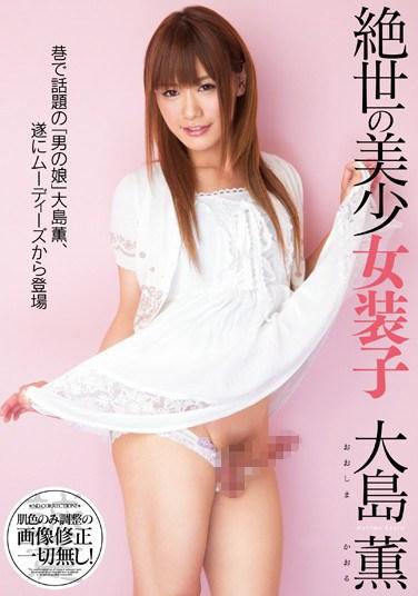 MIGD-616 The World's Best Beautiful Girl Crossdresser Kaoru Oshima