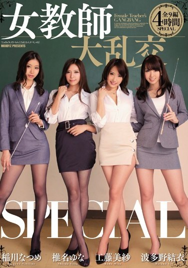 MIRD-131 Female Teachers In Large Orgies Four Hour Special Yuna Shina Yui Hatano Natsume Inagawa Misa Kudo