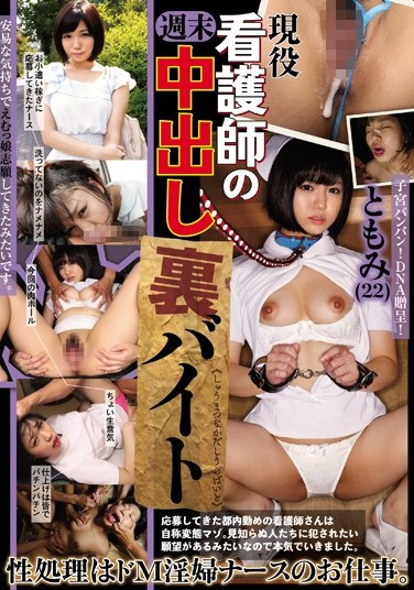 MISM-013 A Real Life Nurse Moonlighting For Creampie Sex On The Weekends Tomomi