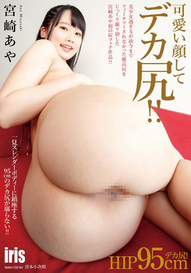 MMKZ-003 Big Ass With A Cute Face!! Aya Miyazaki