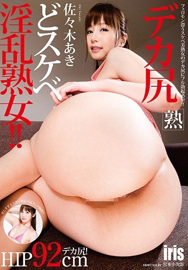 MMKZ-033 Bubble Butt Mature Slut!! Aki Sasaki