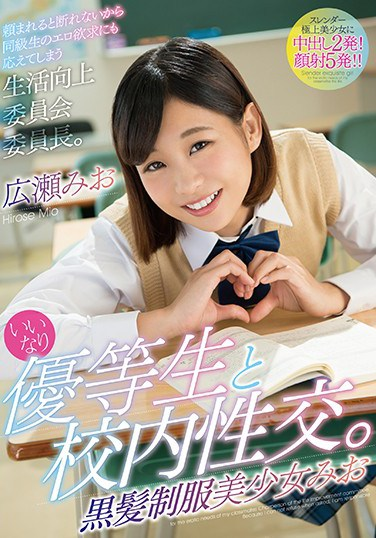 MMSB-001 School Sex With An Obedient Honor Student A Beautiful Young Girl In Uniform With Black Hair Mio Mio Hirose