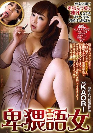 MMYM-013 Kaori: Woman With Obscene Language