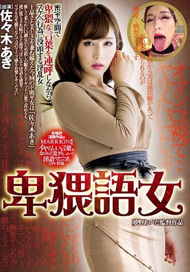 MMYM-017 Dirty Talk Slut Aki Sasaki