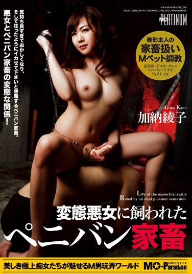 MOPP-004 Raised By Naughty Women: Pegging Human Cattle Starring Ayako Kano