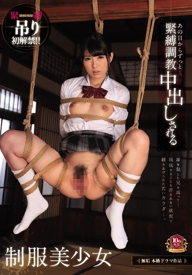 MUDR-029 Ever Since That Day… A Beautiful Young Girl in Uniform In S&M Breaking In Creampie Sex Lena Aoi